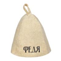 Шапка для бани с именем Федя