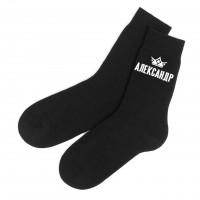 Мужские носки с именем Александр