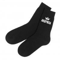 Мужские носки с именем Андрюха