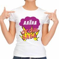 """Футболка женская """"Алёна Огонь-Баба"""""""