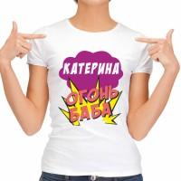 """Футболка женская """"Катерина Огонь-Баба"""""""