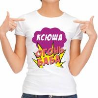 "Футболка женская ""Ксюша Огонь-Баба"""