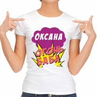 "Футболка женская ""Оксана Огонь-Баба"""