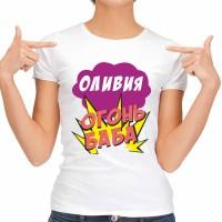 "Футболка женская ""Оливия Огонь-Баба"""