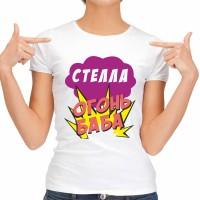 """Футболка женская """"Стелла Огонь-Баба"""""""