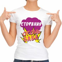 """Футболка женская """"Стефания Огонь-Баба"""""""