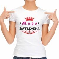 """Футболка женская """"Мира Батьковна"""""""