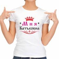 """Футболка женская """"Мия Батьковна"""""""