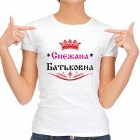 """Футболка женская """"Снежана Батьковна"""""""