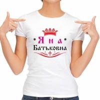 "Футболка женская ""Яна Батьковна"""