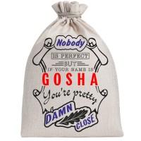 """Мешочек холщовый подарочный """"If your name is Gosha, you are pretty…"""""""