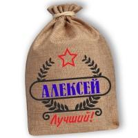 """Мешочек холщовый подарочный """"Алексей-Лучший!"""""""