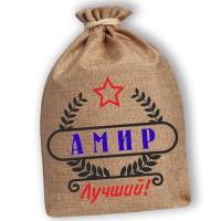 """Мешочек холщовый подарочный """"Амир-Лучший!"""""""