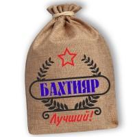"""Мешочек холщовый подарочный """"Бахтияр-Лучший!"""""""