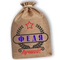 """Мешочек холщовый подарочный """"Федя-Лучший!"""""""