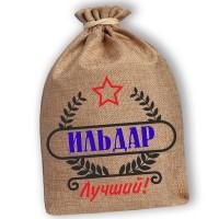"""Мешочек холщовый подарочный """"Ильдар-Лучший!"""""""
