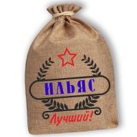 """Мешочек холщовый подарочный """"Ильяс-Лучший!"""""""