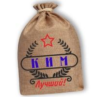 """Мешочек холщовый подарочный """"Ким-Лучший!"""""""