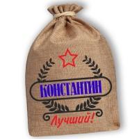 """Мешочек холщовый подарочный """"Константин-Лучший!"""""""