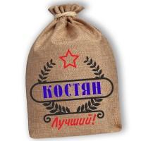 """Мешочек холщовый подарочный """"Костян-Лучший!"""""""