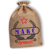 """Мешочек холщовый подарочный """"Макс -Лучший!"""""""