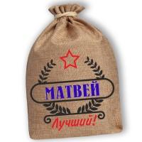 """Мешочек холщовый подарочный """"Матвей-Лучший!"""""""