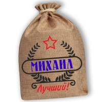 """Мешочек холщовый подарочный """"Михаил-Лучший!"""""""