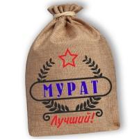 """Мешочек холщовый подарочный """"Мурат-Лучший!"""""""