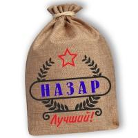 """Мешочек холщовый подарочный """"Назар-Лучший!"""""""