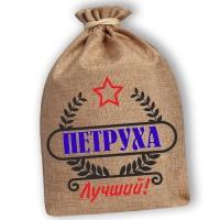 """Мешочек холщовый подарочный """"Петруха-Лучший!"""""""