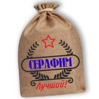 """Мешочек холщовый подарочный """"Серафим-Лучший!"""""""