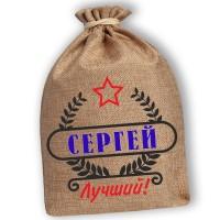 """Мешочек холщовый подарочный """"Сергей-Лучший!"""""""