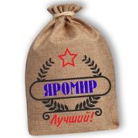 """Мешочек холщовый подарочный """"Яромир-Лучший!"""""""