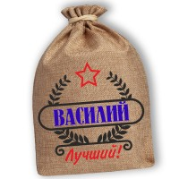 """Мешочек холщовый подарочный """"Василий-Лучший!"""""""