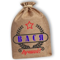 """Мешочек холщовый подарочный """"Вася-Лучший!"""""""