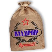 """Мешочек холщовый подарочный """"Владимир-Лучший!"""""""
