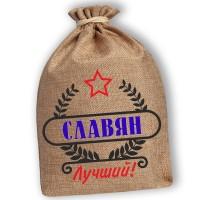 """Мешочек холщовый подарочный """"Славян-Лучший!"""""""