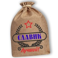 """Мешочек холщовый подарочный """"Славик-Лучший!"""""""