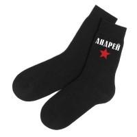 Мужские именные носки Андрей (звезда)