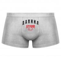 Трусы мужские боксеры Даниил - Лучший!