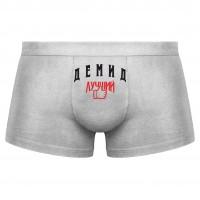 Трусы мужские боксеры Демид - Лучший!