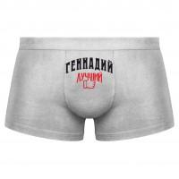 Трусы мужские боксеры Геннадий - Лучший!