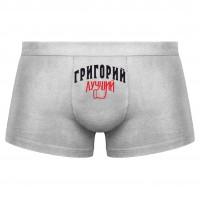 Трусы мужские боксеры Григорий - Лучший!