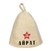 Шапка для сауны с именем Айрат (звезда)