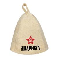 Шапка для сауны с именем Андрюха (звезда)