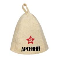 Шапка для сауны с именем Арсений (звезда)