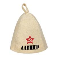 Шапка для сауны с именем Алишер (звезда)