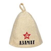 Шапка для сауны с именем Азамат (звезда)