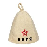 Шапка для сауны с именем Боря (звезда)
