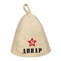 Шапка для сауны с именем Динар (звезда)